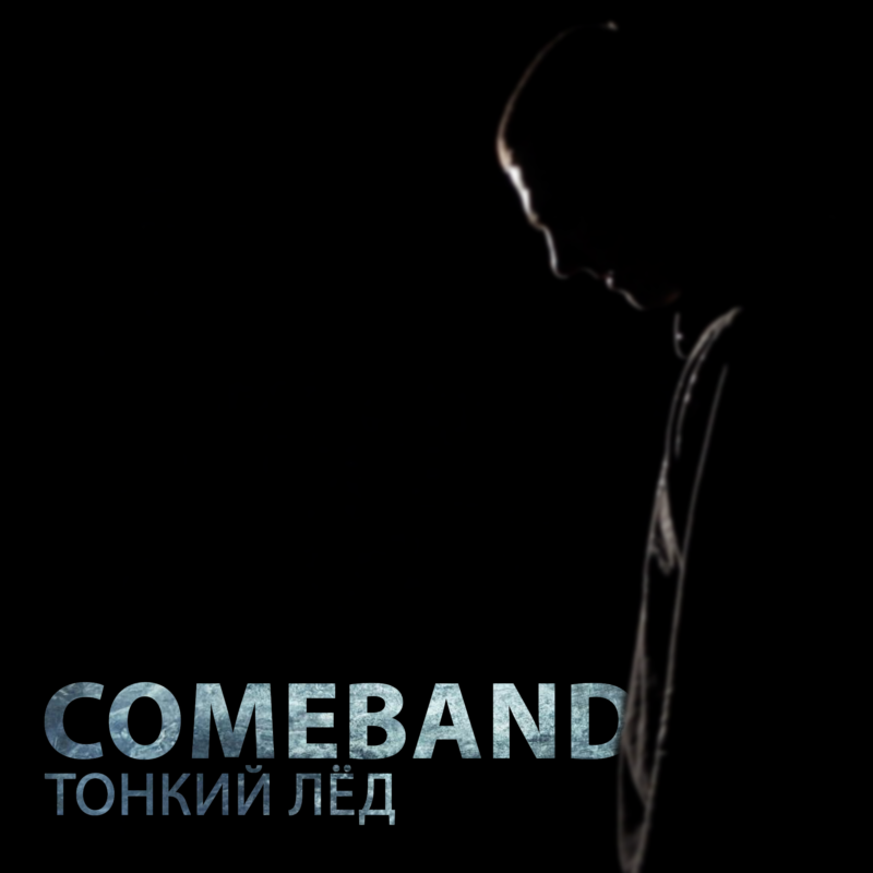 Группа из Арзамаса COMEBAND представила новый трек «Тонкий лёд»