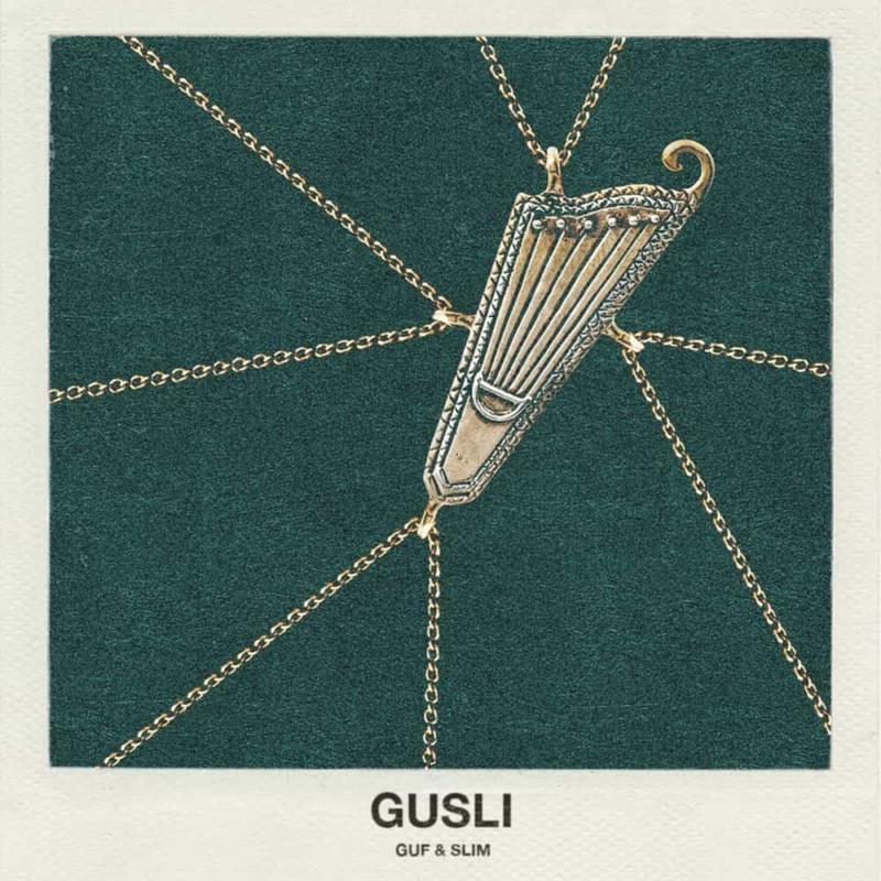 GuSli (Гуф и Слим)