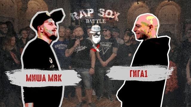 RapSoxBattle: ГИГА1 vs. Миша MRK