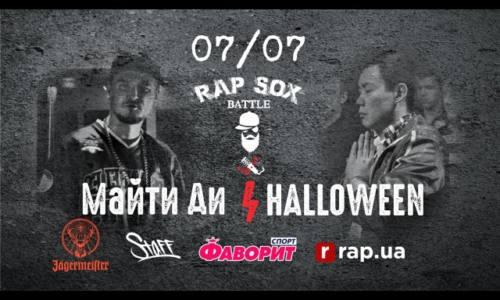 Баттл Майти Ди и Halloween выйдет 7-го июля