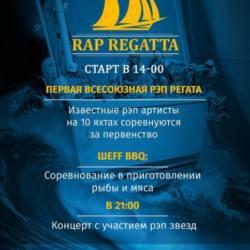 ШЕFF анонсировал Первую Всесоюзную Рэп Регату