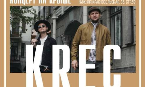 Концерт KREC на крыше The Krysha на Гастроферме