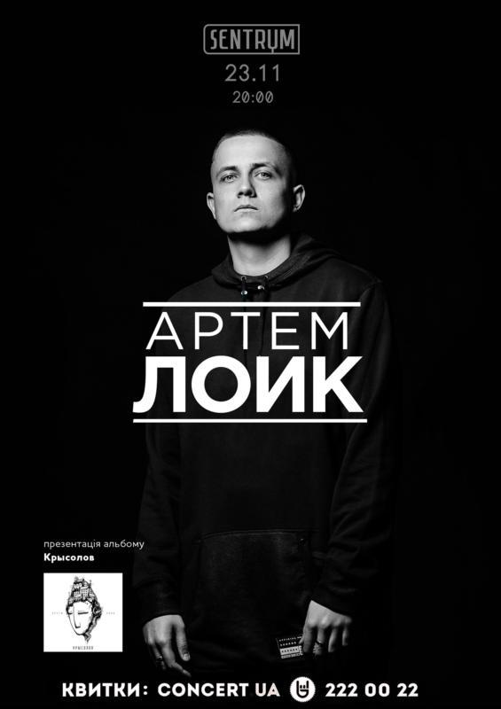 Артем Лоик. Киев. Sentrum