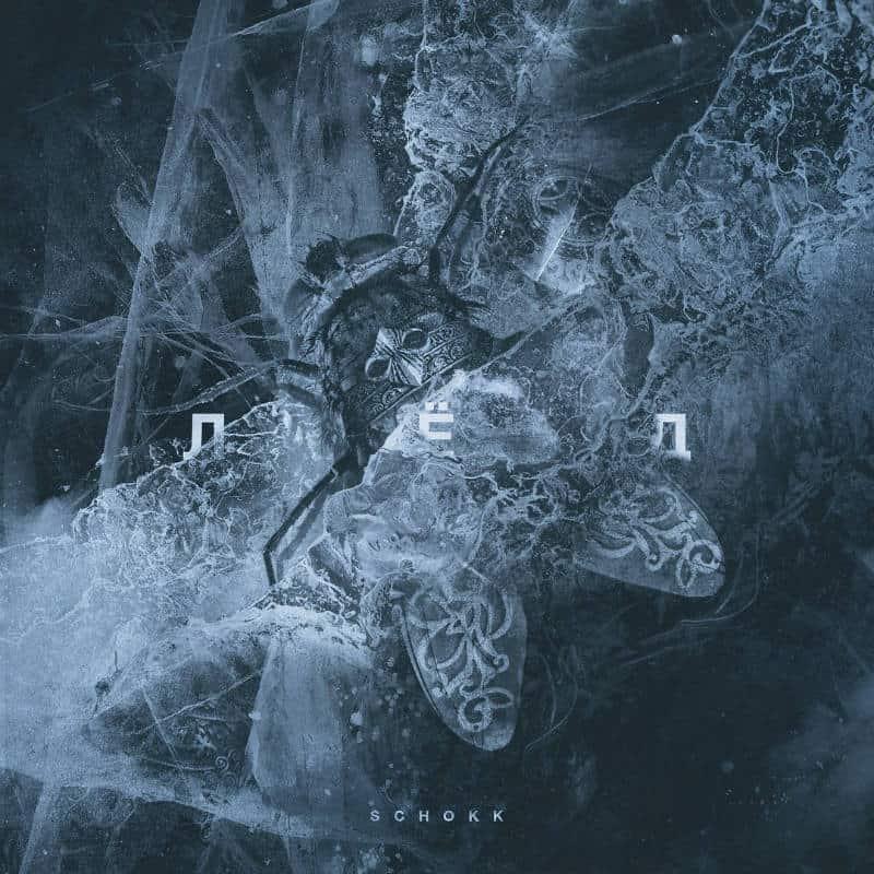 Schokk – «Лёд, Часть 2»