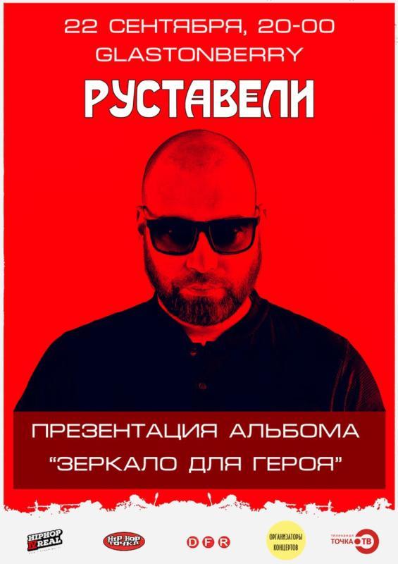 Руставели (презентация альбома «Зеркало для героя»). Москва. Glastonberry