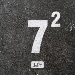 ЦеРН «7/2» (2017)