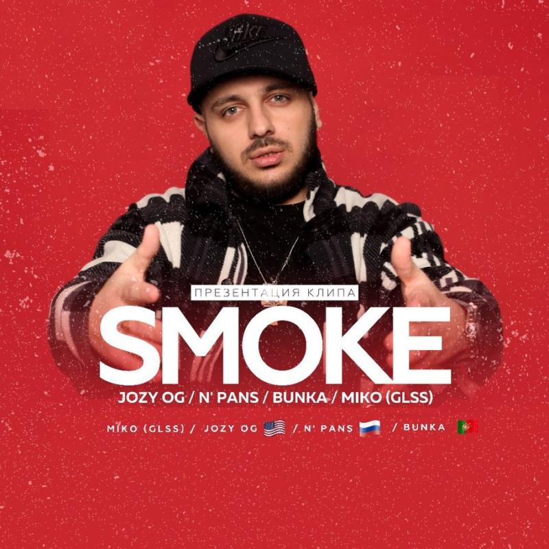 MIKO (GLSS), N'Pans, Jozzy OG, Bunka с новым видео «Smoke»