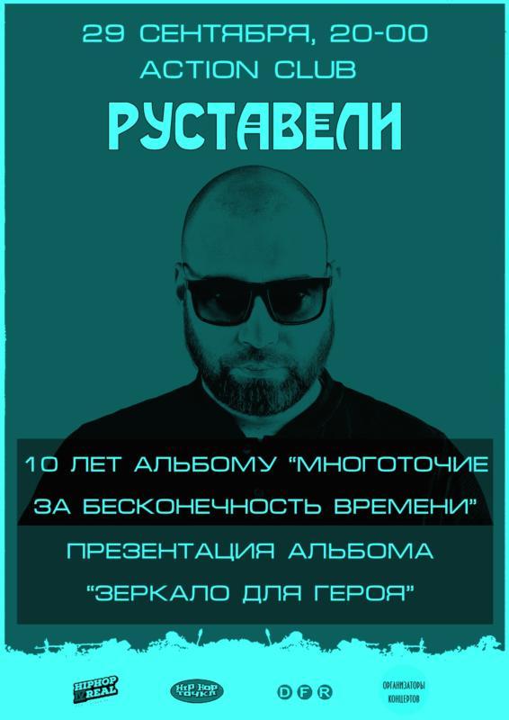 Руставели (презентация альбома «Зеркало для героя») ПИТЕР. Action (бывший Backstage)