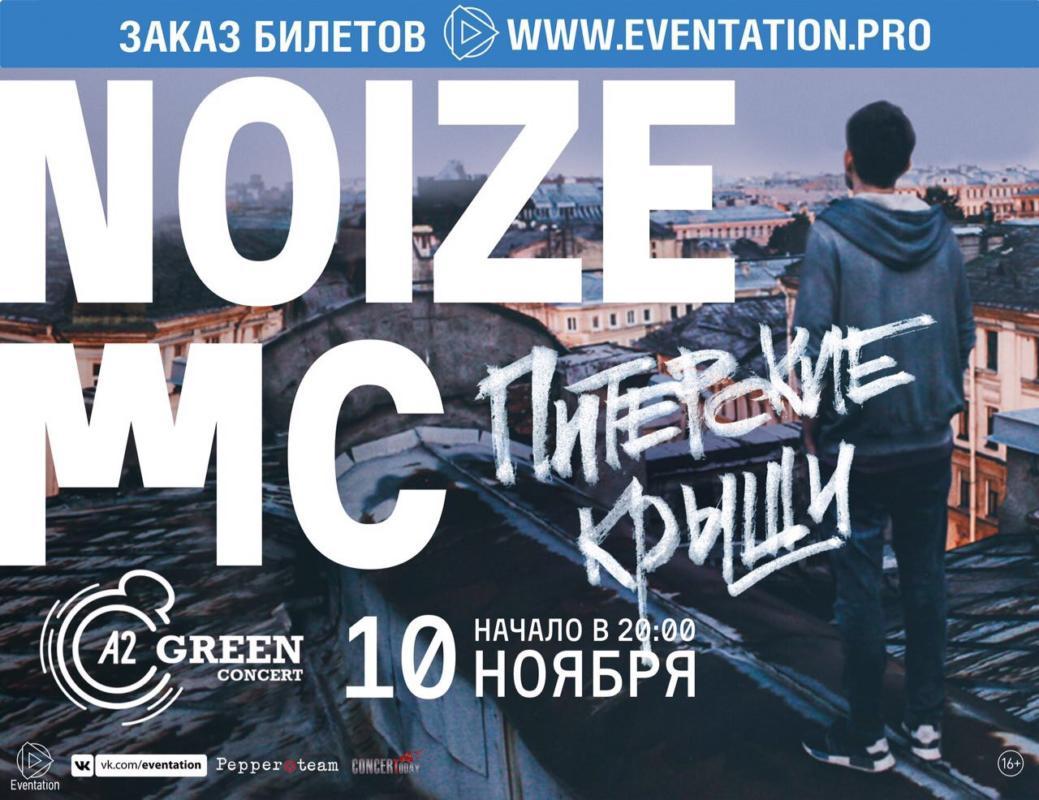 Noize MC c программой «Питерские Крыши»