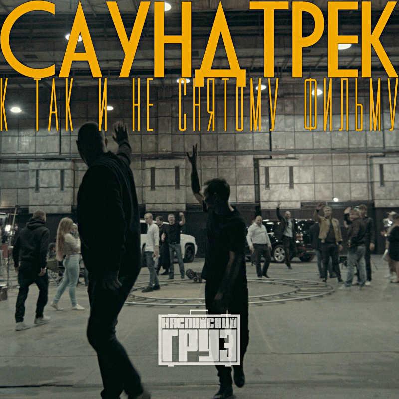 Каспийский Груз — «Саундтрек к так и не снятому фильму»
