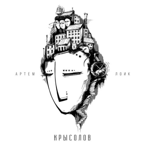 Артём Лоик «Крысолов»