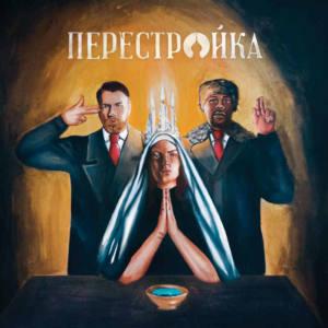 Apathy & O.C. – «Perestroika»