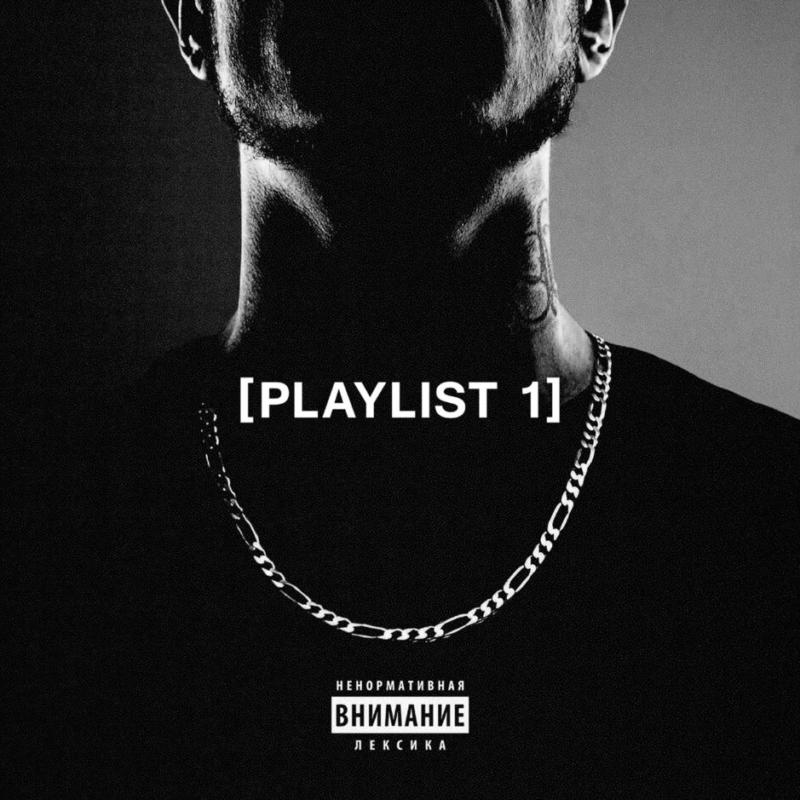 Giga1 x Beeez Music — «PLAYLIST 1»