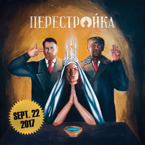 Apathy & O.C. с синглом «Globetrotters» с предстоящего релиза «Перестройка»