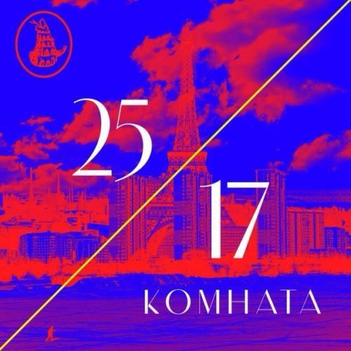 25/17 презентовали новый трек «Комната»