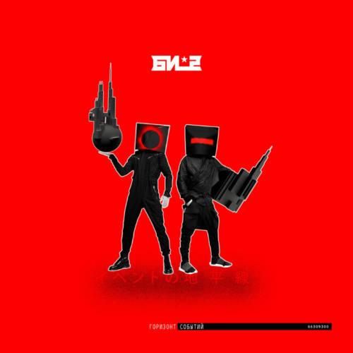 Би-2 & Oxxxymiron – «Пора возвращаться домой»