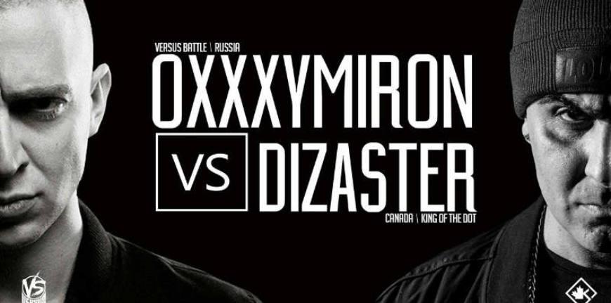 Баттл Oxxxymiron vs. Dizaster