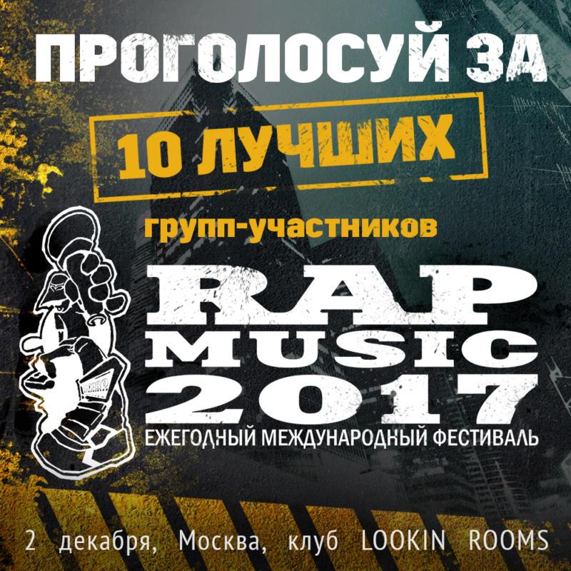 Фестиваль Rap Music 2017 — поучаствуй в голосовании!