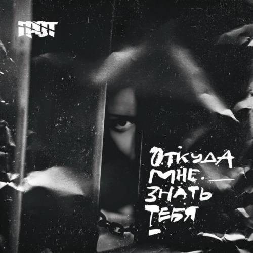 Первый сингл с нового альбома группы Грот