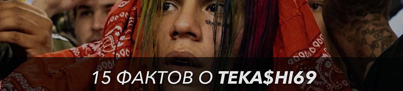 15 фактов о Tekashi
