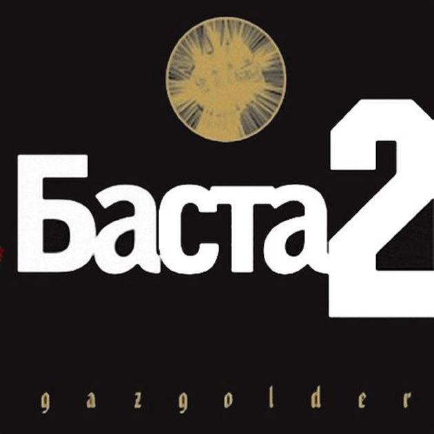 Баста – «Баста II»