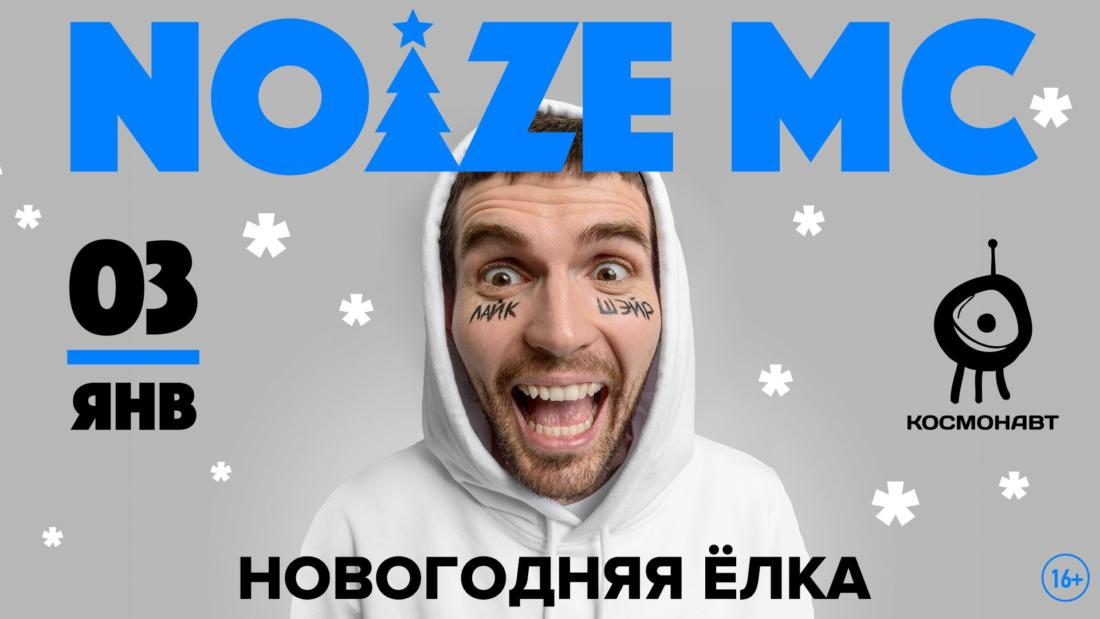Noize MC. Новогодняя Елка в Санкт-Петербурге