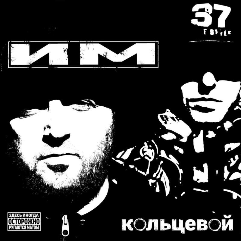 ИМ — «Кольцевой»
