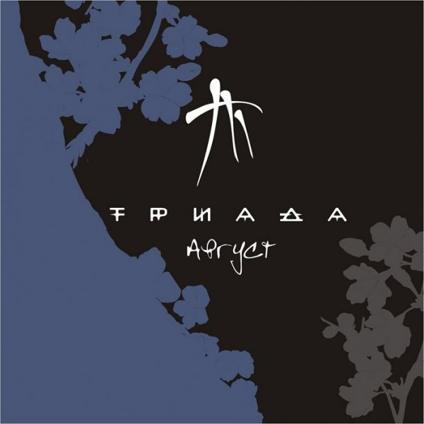 Триада – «Август»