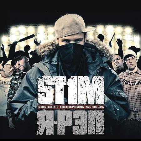 St1m – «Я - рэп»