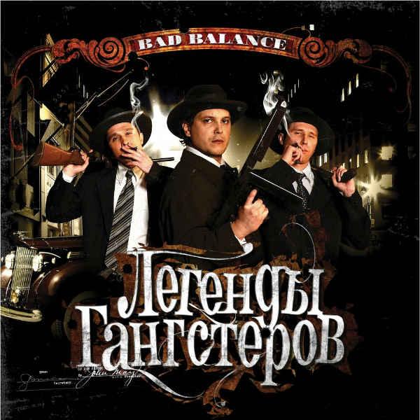 Bad Balance – «Легенды гангстеров»