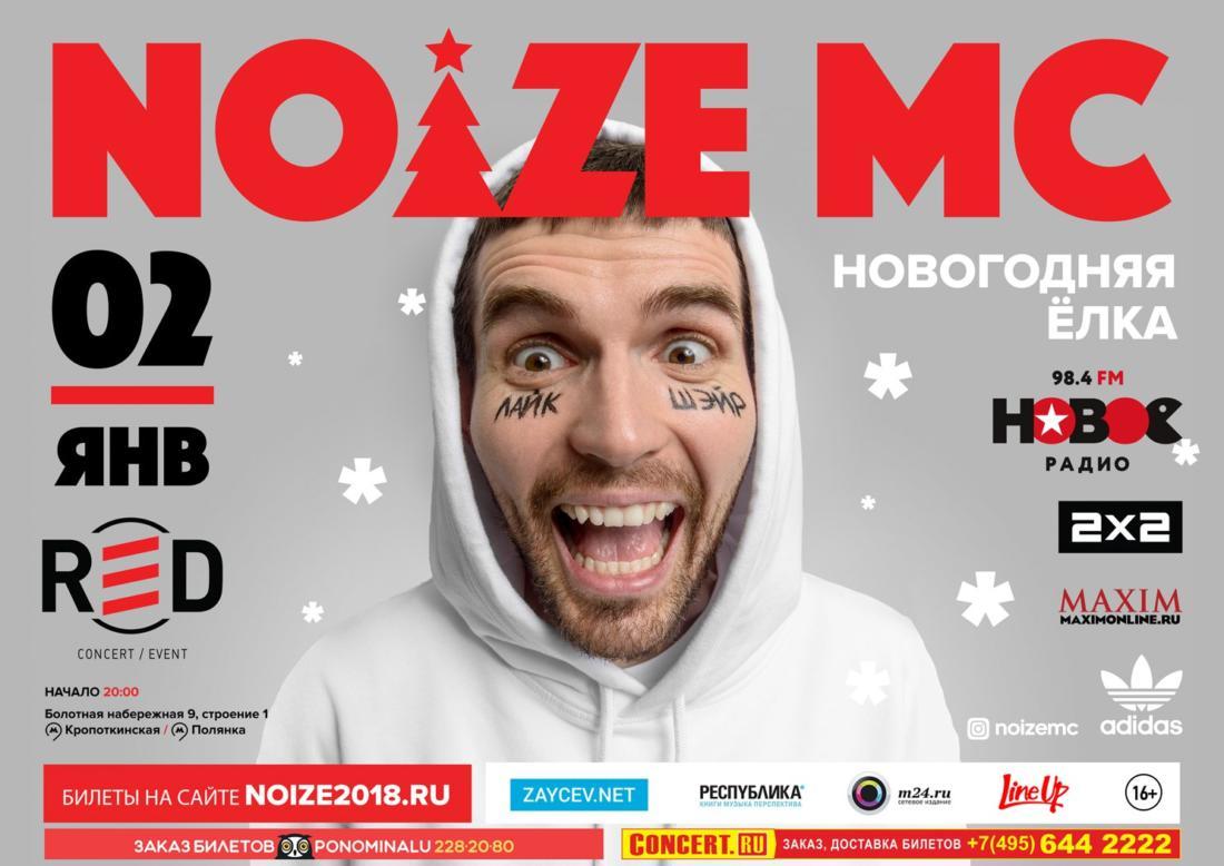 Noize MC. Новогодняя Елка в Москве