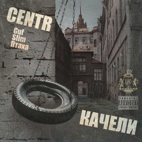 Centr – «Качели»