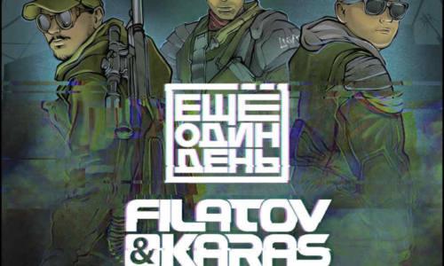 Filatov & Karas vs. Лигалайз – «Еще один день»