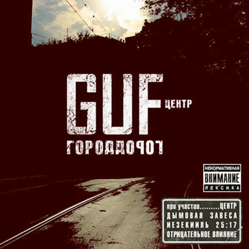 Guf – «Город дорог»