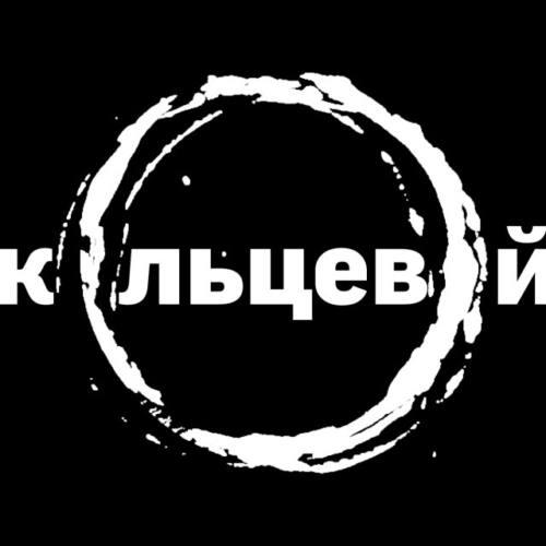 Вышел сэмплер нового альбома ИМ «Кольцевой»