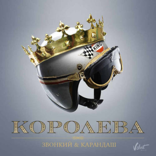 Звонкий & Карандаш – «Королева»