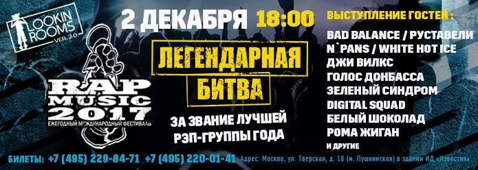 RAP MUSIC 2017. МОСКВА. LOOKIN ROOMS