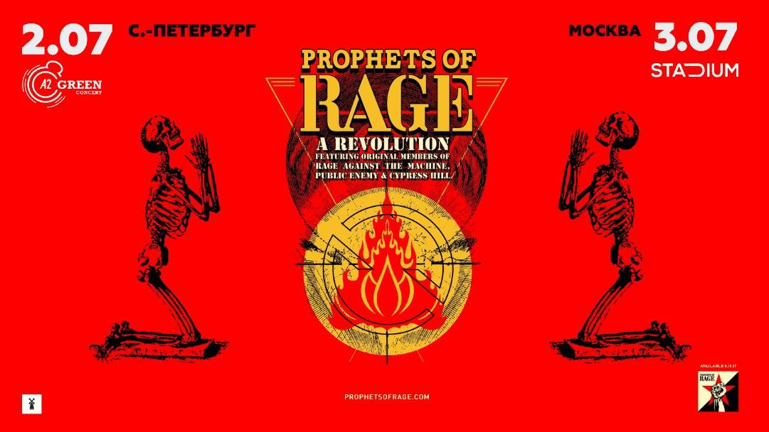Prophets Of Rage в Москве