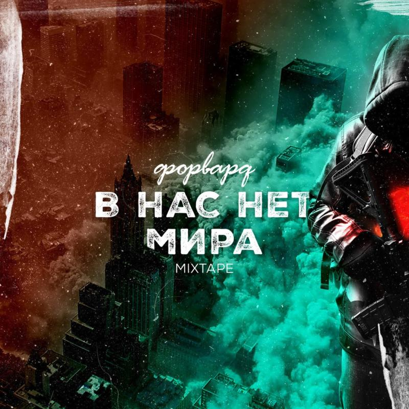 Форвард «В нас нет мира» (Mixtape) (2017)