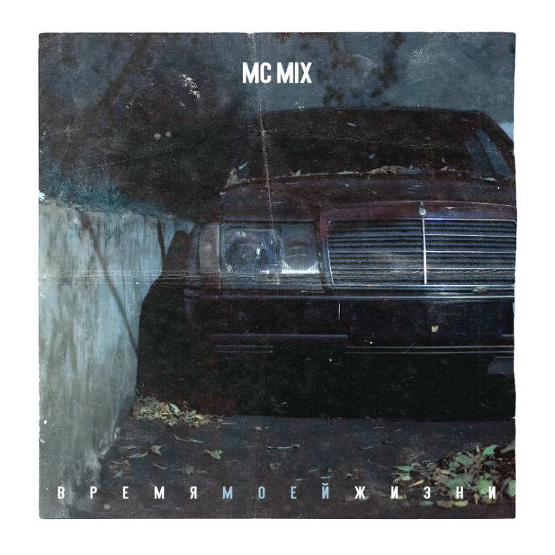 MC Mix — «Время Моей Жизни»
