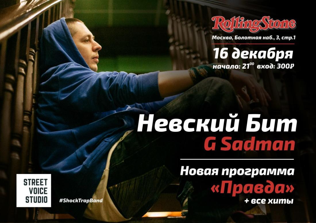 SadMan — Концерт в Москве, клуб RollingStone (16.12.2017)