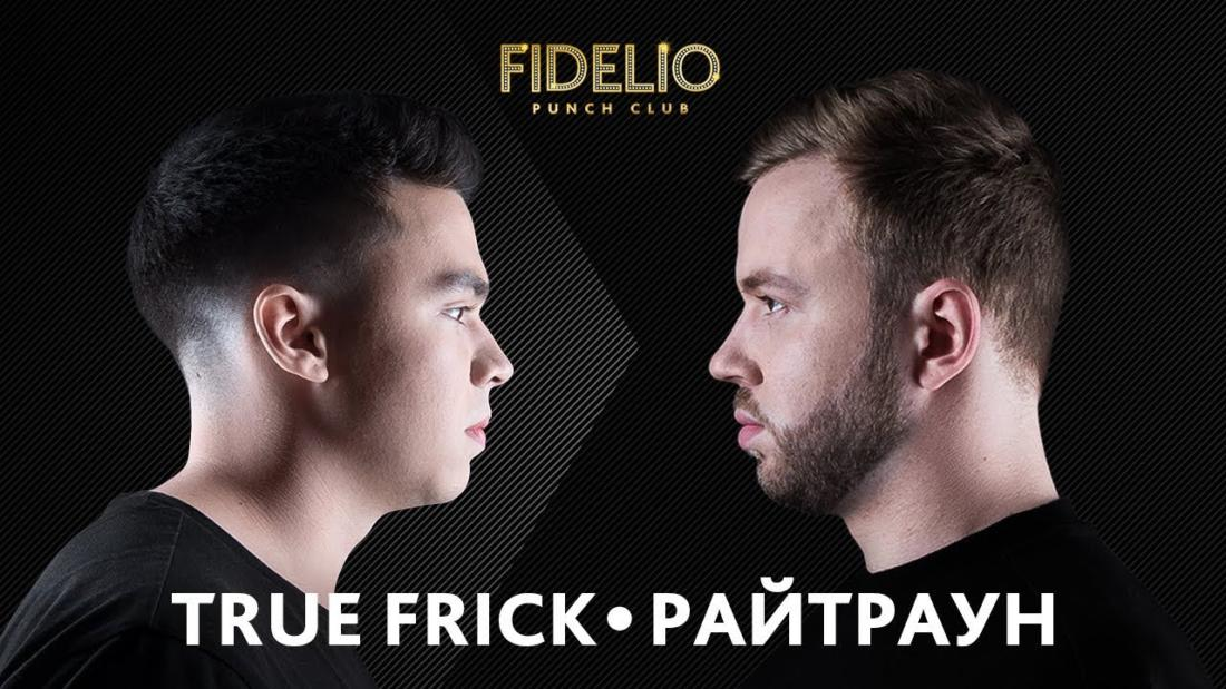 Новый выпуск Fidelio Punch Club: True Frick vs. Райтраун