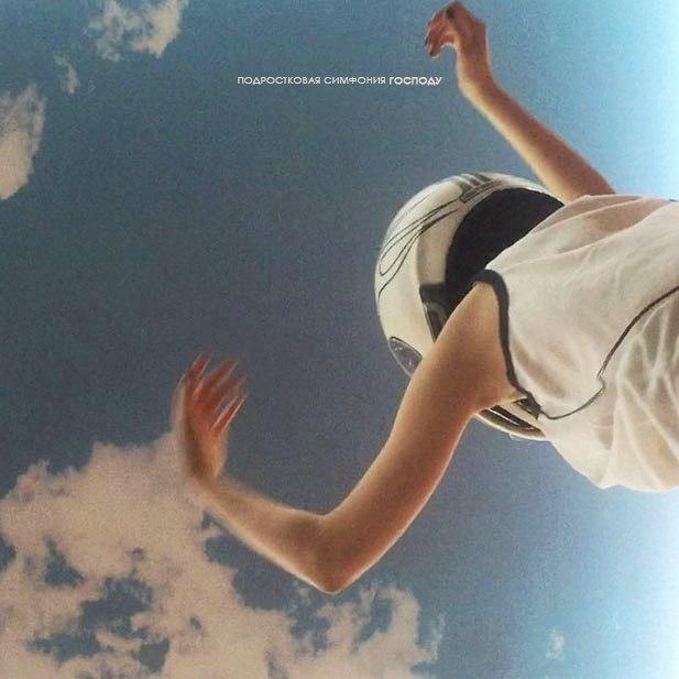Yupi Genesis — «Подростковая симфония Господу»
