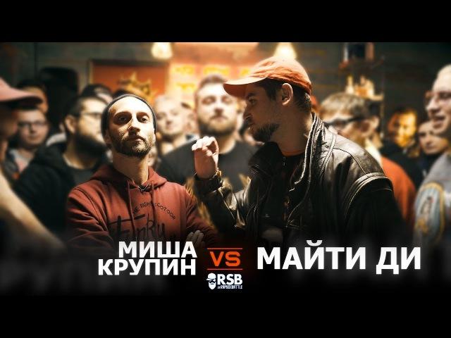 Смотрим баттл Миша Крупин vs Майти Ди