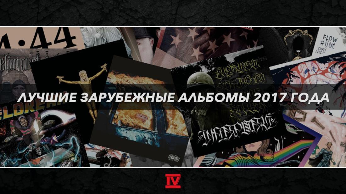 35 лучших зарубежных альбомов 2017 года