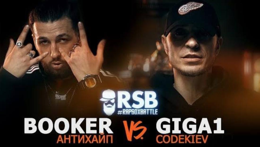 Booker vs. Giga1 на площадке RapSoxBattle