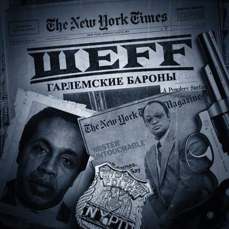 ШЕFF представил новое видео «Гарлемские бароны»