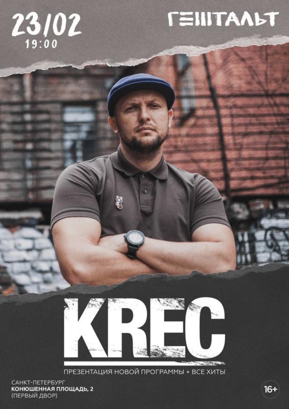 KREC | 23 февраля | Гештальт. СПб