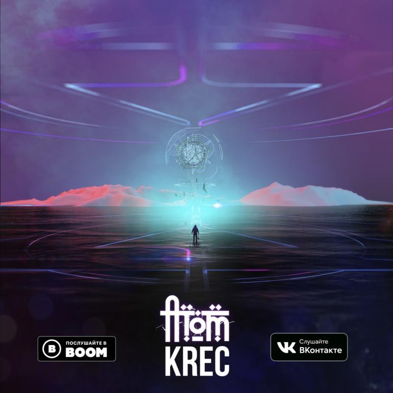 KREC — «Атом»