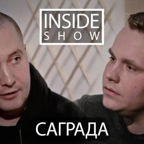 Саграда (Соль Земли) в новом выпуске «INSIDE SHOW»